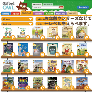 無料のWeb絵本OxfordOWL OxfordReadingTree